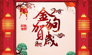 2018金狗贺岁中式海报设计PSD素材