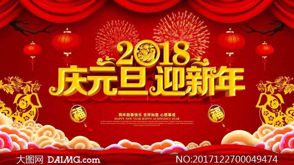 2018庆元旦迎新年喜庆海报psd素材 - 大图网设计素材下载