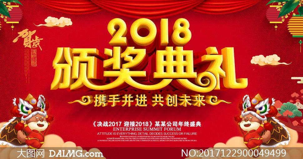 2018企业颁奖典礼活动海报PSD美高梅娱乐