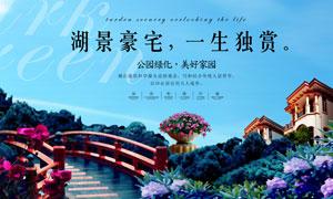 地产湖景豪宅宣传海报设计PSD素材