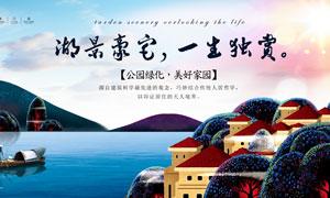 水彩主题地产宣传海报设计PSD素材