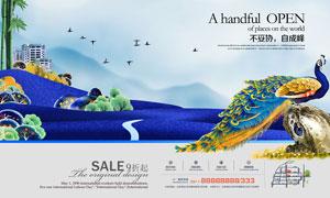 水彩主题房地产创意海报PSD素材