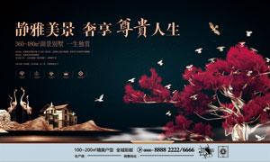 湖景别墅地产活动海报设计PSD素材