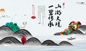 中式地产宣传海报设计PSD分层素材