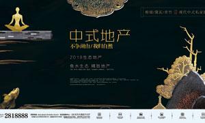 中式地产宣传活动海报PSD源文件