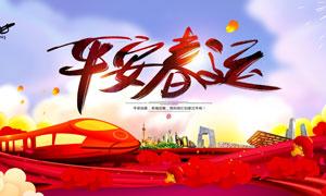 平安春运宣传海报设计PSD源文件