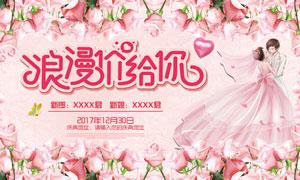浪漫主题婚庆海报设计PSD源文件