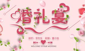 结婚婚宴宣传海报设计PSD源文件