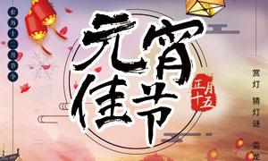 中国传统元宵佳节海报设计PSD素材