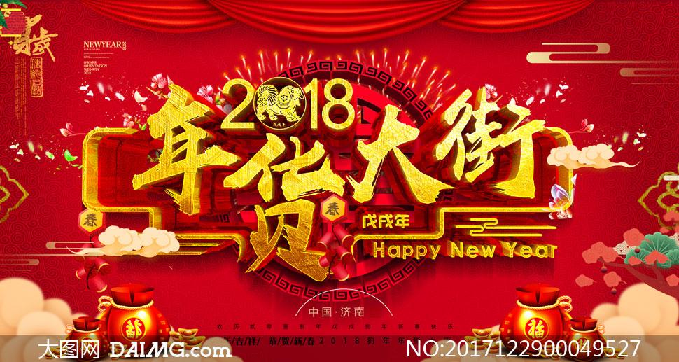 2018年货大街喜庆海报psd源文件