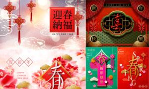 中国结与鞭炮元素春节主题矢量素材