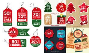 缤纷多彩圣诞促销折扣标签矢量素材