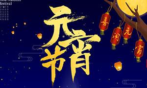 元宵节吃汤圆活动海报设计PSD素材