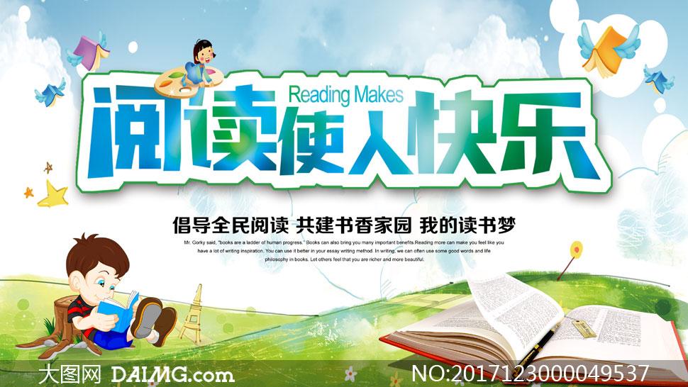 阅读使人快乐宣传海报设计PSD素材
