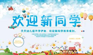 幼儿园开学宣传海报设计PSD素材