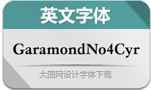GaramondNo4CyrTCYMed(字体)
