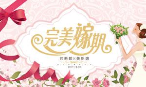 完美嫁期婚庆海报设计PSD源文件