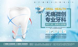 牙科医院宣传海报设计PSD源文件