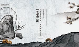 中式古典风格地产海报设计PSD素材