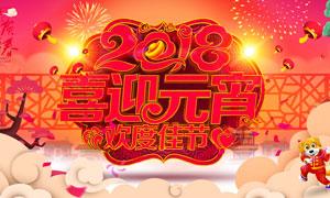 2018喜迎元宵活动海报PSD源文件