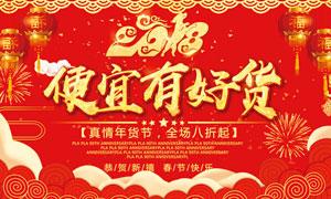 2018狗年年货节活动海报设计PSD素材