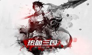 热血三国游戏中国风海报PS教程素材