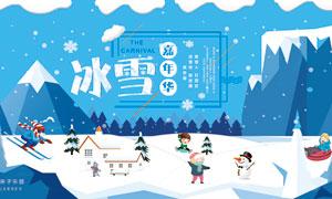 冬季旅游宣传海报设计PSD分层素材