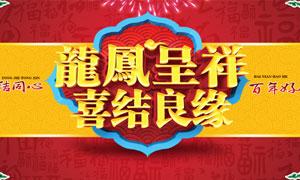 龙凤呈祥婚礼展示海报PSD源文件
