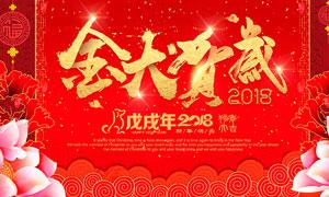 金犬贺岁喜庆海报设计PSD源文件