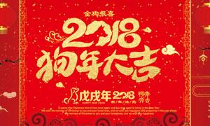 2018狗年大吉海报设计PSD分层模板