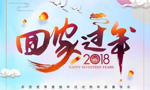 2018新春回家过年宣传海报PSD素材