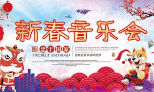 2018新春音乐晚会海报设计PSD素材
