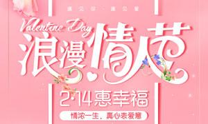 浪漫情人节活动海报PSD源文件