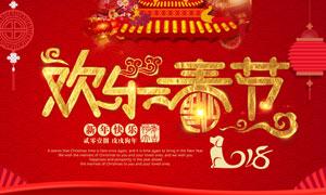 2018欢乐春节海报设计PSD源文件