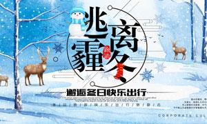 冬季创意旅游宣传海报PSD源文件
