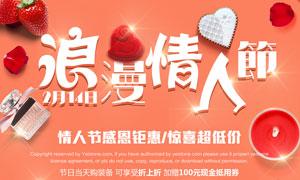 浪漫情人节感恩钜惠海报设计PSD素材