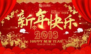2018新年快乐喜庆广告设计PSD素材