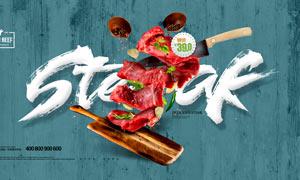 特价牛排美食宣传海报PSD源文件
