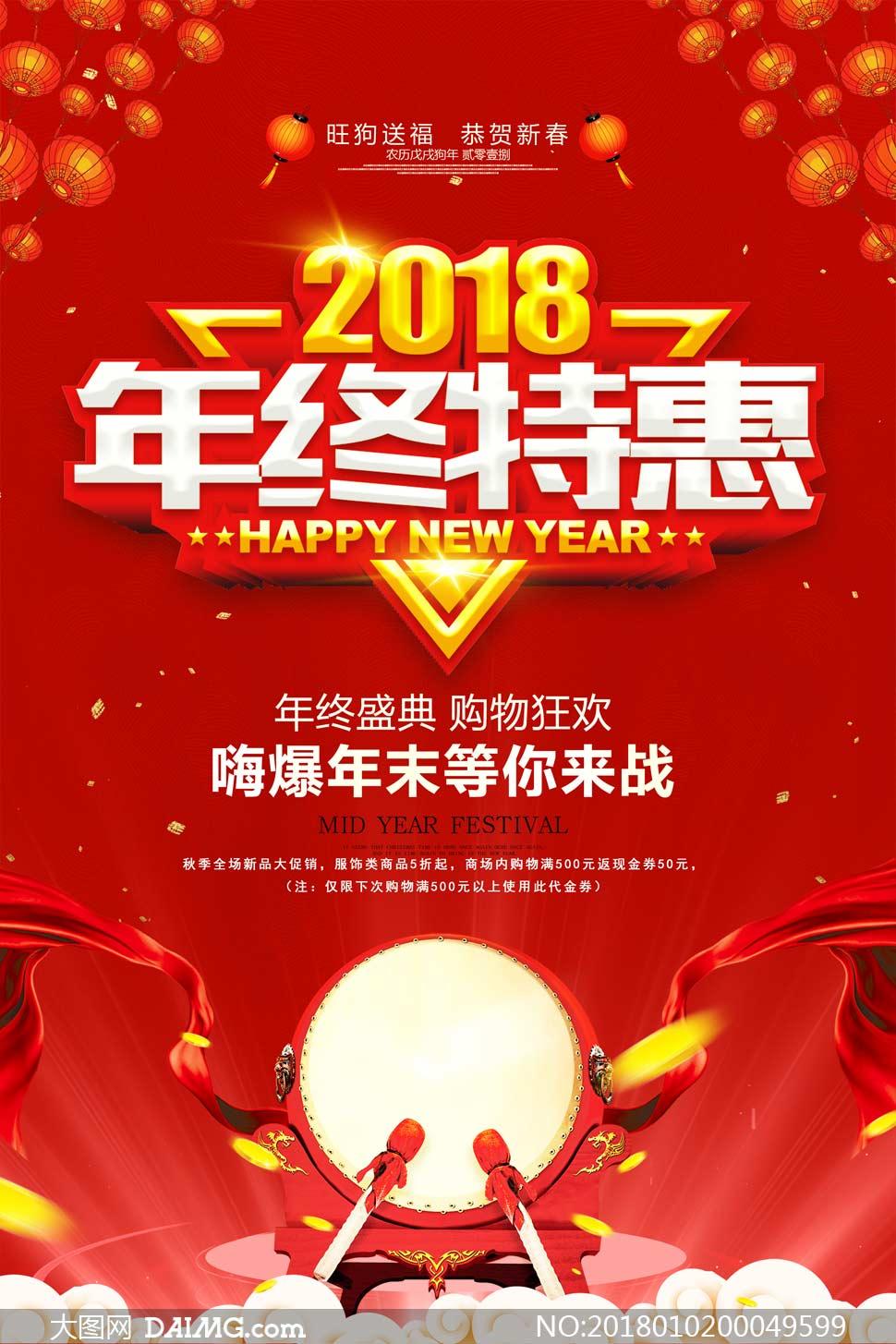 2018年终特惠购物促销海报PSD素材