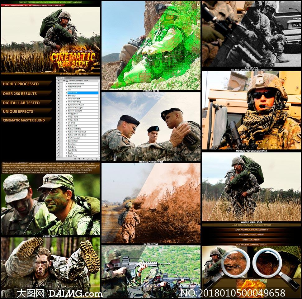 创意的战争场景艺术效果PS动作