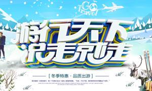 冬季旅游宣传海报模板PSD分层素材