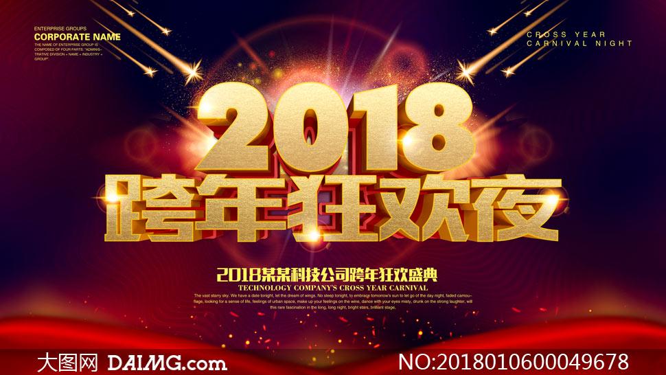 2018企业跨年狂欢夜海报设计PSD美高梅娱乐