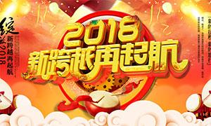 2018企业年会宣传海报PSD源文件