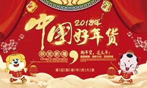 中国好年货宣传海报设计PSD素材