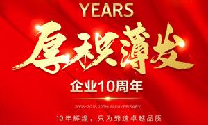 企业10周年宣传海报设计PSD素材
