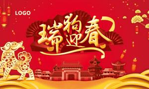 2018瑞狗迎春促销海报PSD源文件