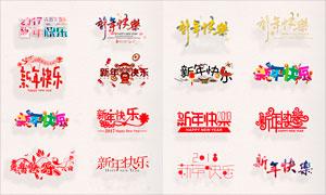 新年快乐艺术字设计模板PSD素材