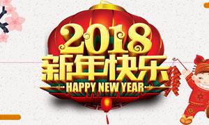 淘宝2018新年快乐海报设计PSD素材