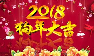 淘宝2018狗年迎春海报设计PSD素材
