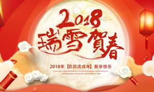 天猫年货节活动海报设计PSD源文件
